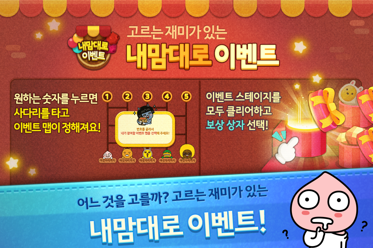 프렌즈팝 for Kakao- screenshot