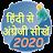 Learn English From Hindi - हिंदी से अंग्रेजी सीखें logo