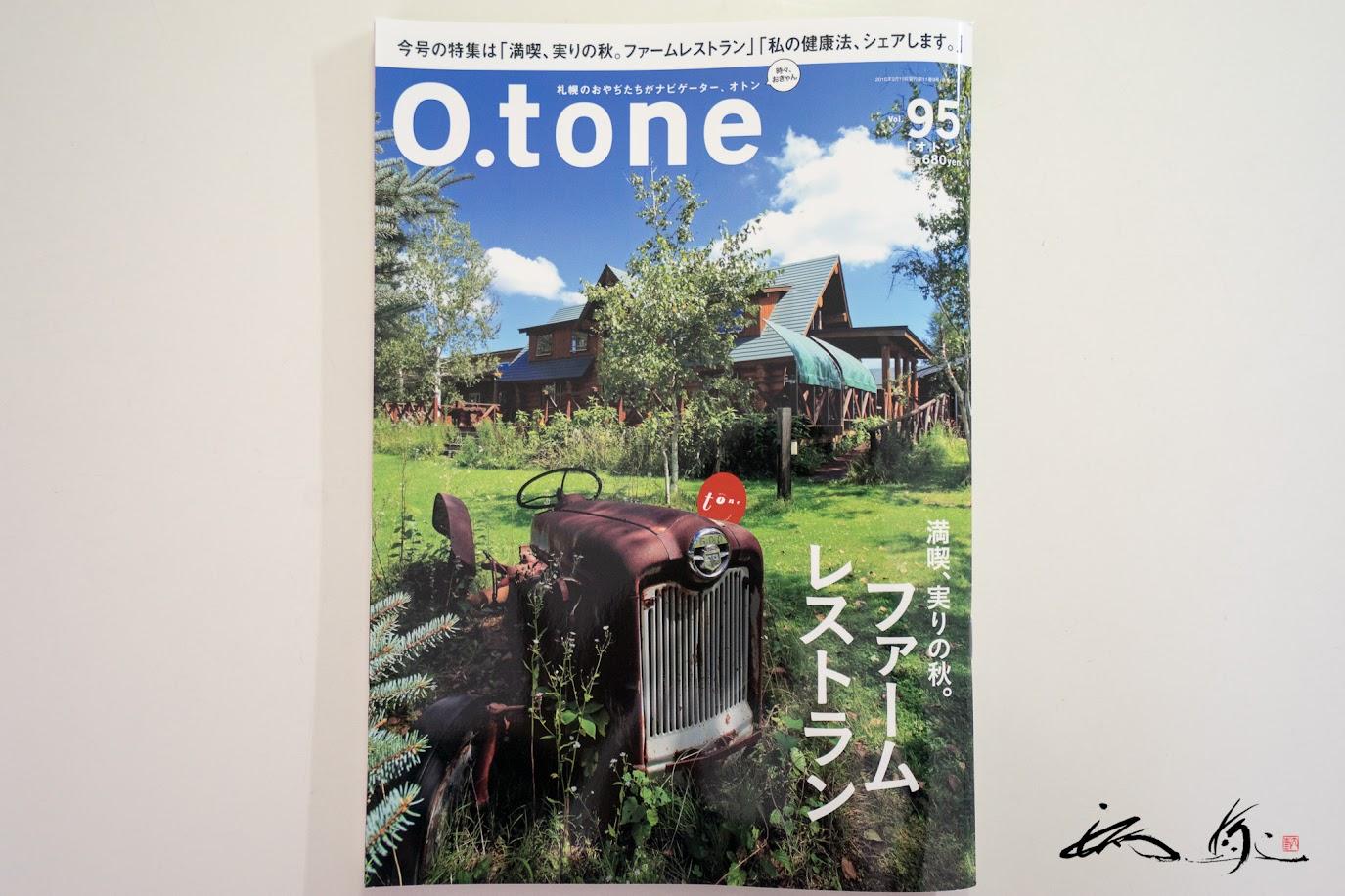 『O.tone(オトン)』Vol.95(2016年9月15日発行)