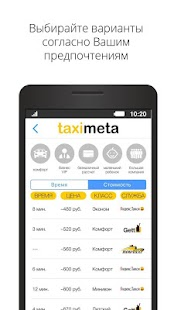 TaxiMeta  Rus- screenshot thumbnail