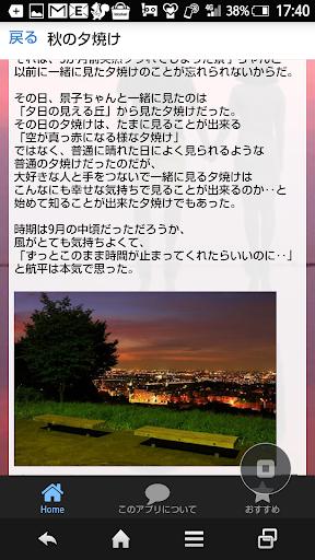 男目線の恋愛短編小説