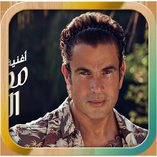 Amr Diab Songs