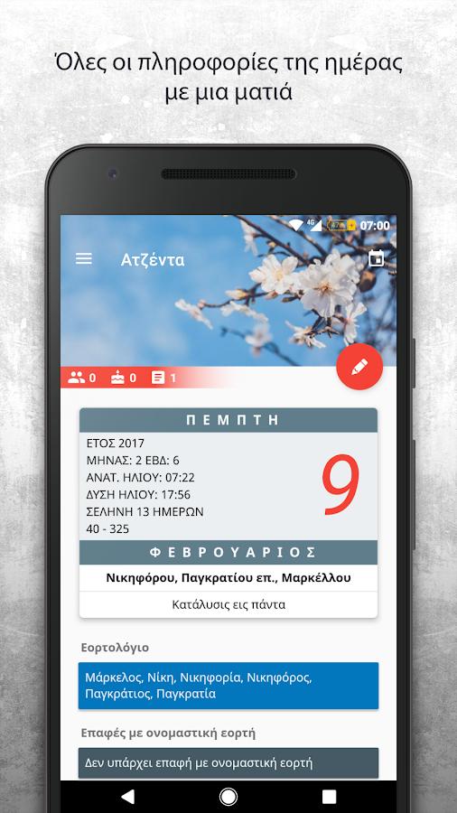 Ατζέντα - στιγμιότυπο οθόνης