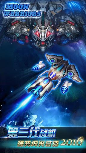 雷霆战机(飞机大战)——全民打飞机游戏|玩動作App免費|玩APPs