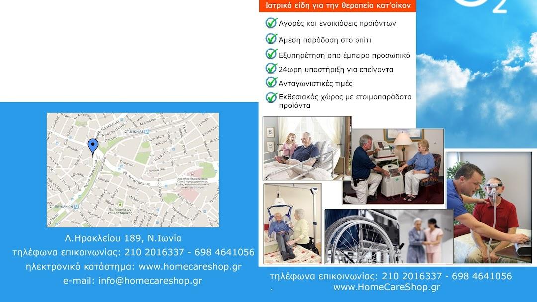 33f7c849649 Home care shop - Ιατρικά είδη - Ιατρικά Είδη στην τοποθεσία Νέα Ιωνία