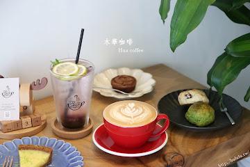 Hua Coffee-木華咖啡