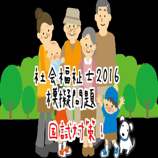 国試対策!社会福祉士2016模擬問題 介福 ケアマネ 介護