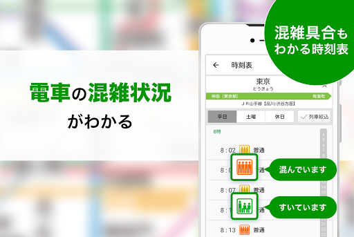u4e57u63dbNAVITIMEu3000Timetable & Route Search in Japan Tokyo 5.37.0 screenshots 3