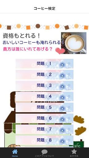 コーヒー検定の練習 就活 転職 コーヒー豆 カフェ
