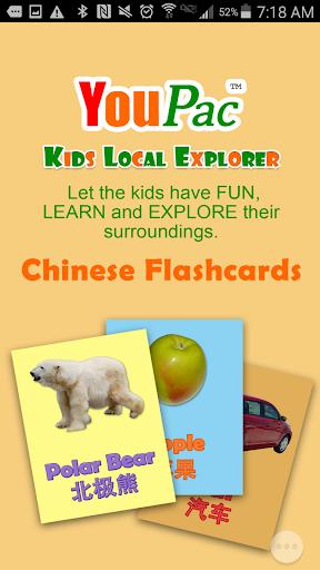 Kids Flashcards Chinese
