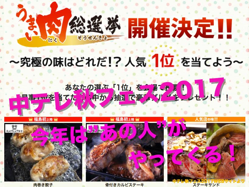""""""" 郡山の肉フェス """"こと 中テレ 秋フェス 2017"""