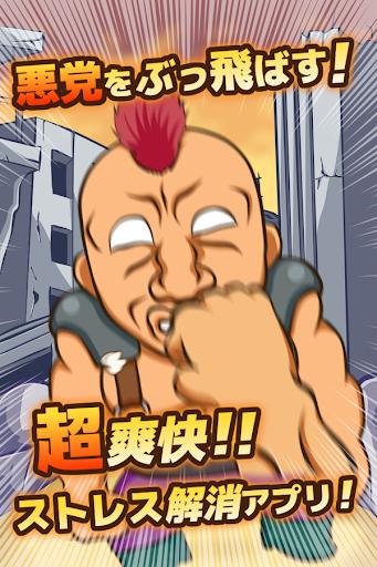 ヒャッハー!~ストレス解消!暇つぶし無料ゲーム~