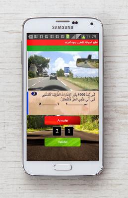 تعليم السياقة بالمغرب بدون نت - screenshot