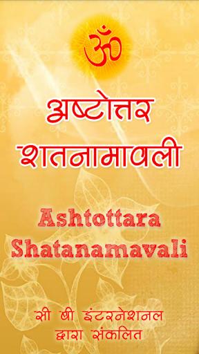 Ashtottara Shatanamavali