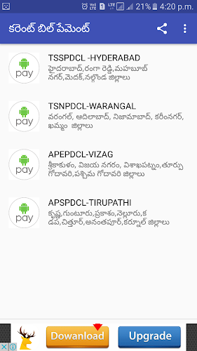 Download Electricity Bill Payment APK latest version app by