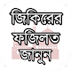 Download জিকিরের ফজিলত - বাংলা ইসলামিক বই For PC Windows and Mac