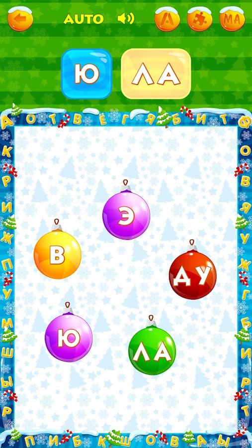 Азбука и Алфавит для детей [v. 1.2.3, RUS] (2014) …