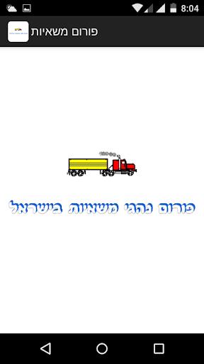 פורום משאיות