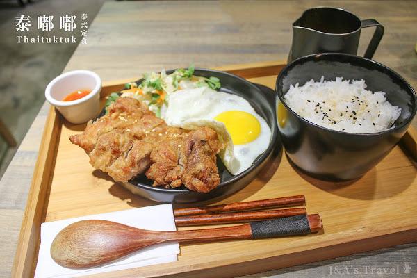 泰嘟嘟 Thaituktuk 一個人就能享用的泰式料理,推薦濃郁紅咖哩、厚實雞腿排