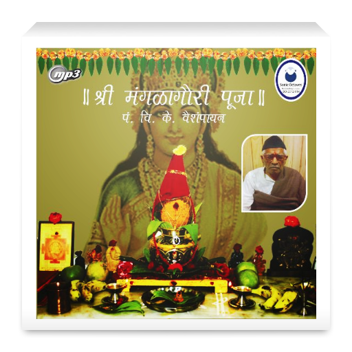 Shree Mangla Gauri Pooja app (apk) free download for Android/PC/Windows