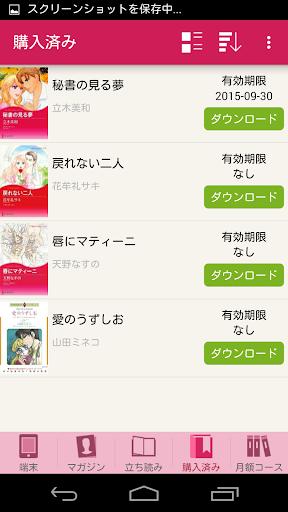 玩書籍App|ロマンス ライブラリ免費|APP試玩