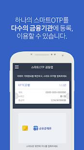 스마트OTP 공동앱 - náhled