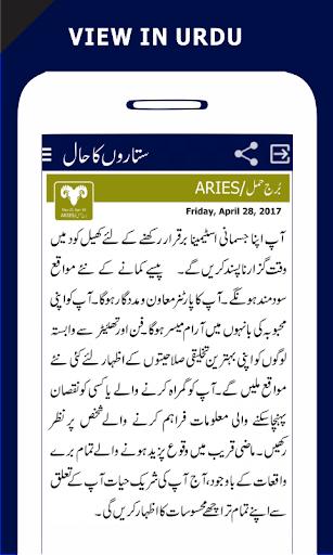 Daily Horoscope In Urdu & Eng.  screenshots 6