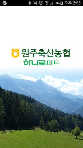 원주축산농협 하나로마트