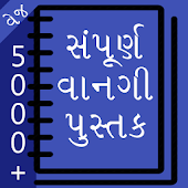 Recipe Book in Gujarati