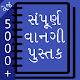 Recipe Book in Gujarati (app)