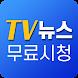 TV뉴스보기 무료시청 - 무료 방송뉴스 영상 모음 다시보기