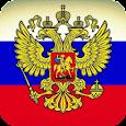 Конституция РФ бесплатно