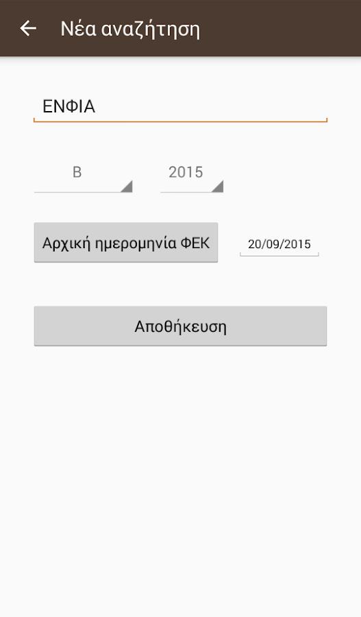 Ειδοποιήσεις ΦΕΚ - στιγμιότυπο οθόνης