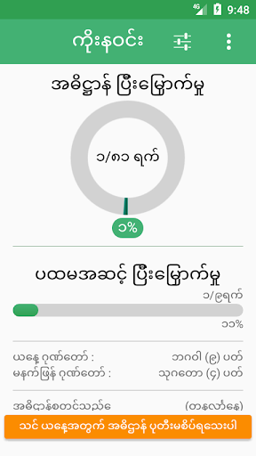 Koe Na Win 1.0.2 screenshots 2