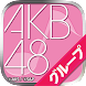 AKB48グループ ついに公式音ゲーでました。(公式) Android