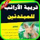Download تربية الأرانب بدون نت For PC Windows and Mac