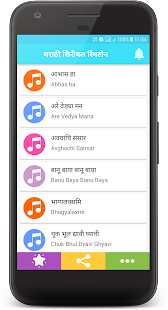 Marathi Ringtones free download - náhled
