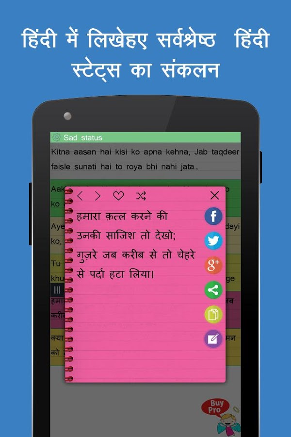Hindi status, quotes and jokes- screenshot
