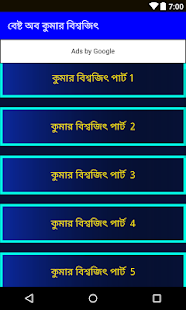 বেষ্ট অব কুমার বিশ্বজিৎ - náhled