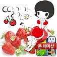 돌콩 앤(딸기가 좋아) 카카오톡 테마