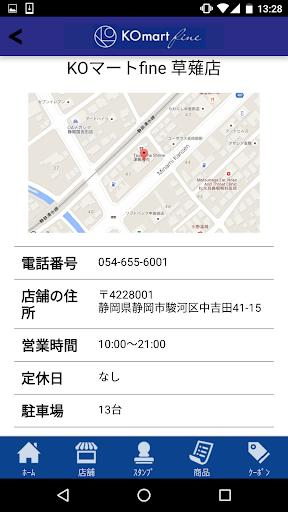 無料购物AppのKOマート fine|記事Game
