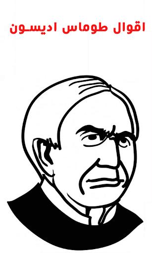 اقوال توماس اديسون