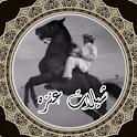 شيلات عنزه icon