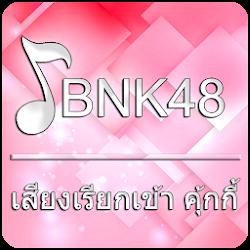 BNK-48 Ringtones cookies