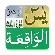 App Al Quran with Bangla Translate APK for Windows Phone