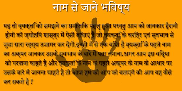 Name se jane Apna Bhavishya - náhled