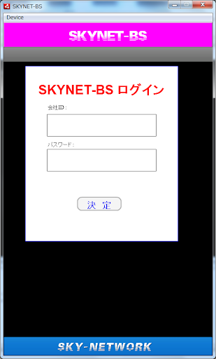 SKYNET-BS screenshot 1