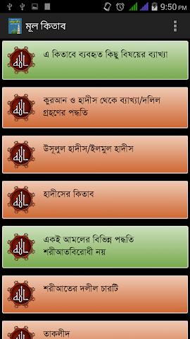 android সলাতুন নবী (সঃ) Screenshot 2