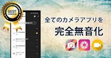 カメラ無音化Pro:サイレントシャッター、カメラをミュートのおすすめ画像1