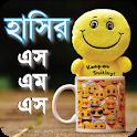 বাংলা ফানি জোকস কালেকশন ২০২০ - icon